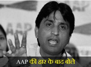 Kumar vishwas takes a dig on CM Kejriwal