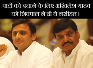 Shivpal-gives-advice-to-akhilesh yadav