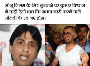 Epic reply of kumar vishwas to sonu nigam