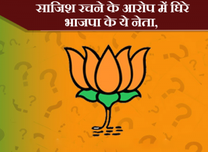 charges of plotting on bjp's leaders