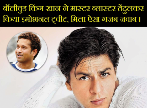 Sachin gives a very fine answer to king khan's tweet
