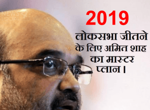 amit-shah-deputes-600-full-timers-for-loksabha-polls