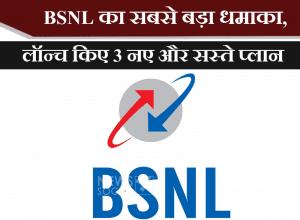 New Plans of BSNL