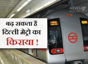 Delhi Metro fare can increase