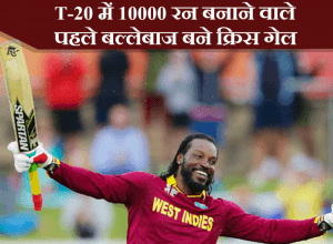 Chris Gayle made 10000 runs in T-20