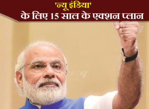New plans of PM Modi for next 15 years development