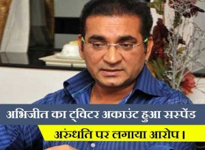 Abhijeet Bhattacharya twitter account suspended