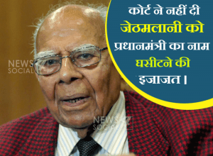 Jethmalani bid to drag PM in Arun jaitley case