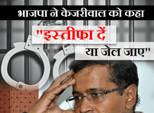 Go to Jail or Quit tells BJP