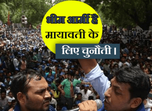Bhim Army is a challenge for Mayawati