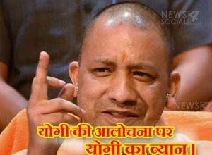 CM Yogi's Statement