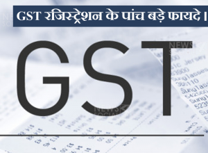 New Benefits of GST