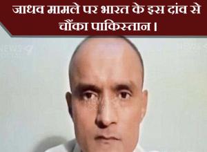 indias-swift-icj-move-on-kulbhushan-jadhav-takes-pakistan-by-surprise