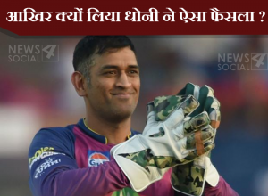 why dhoni made this decision