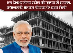 Steel houses under PM awaas yojna