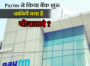 Paytm start his own bank