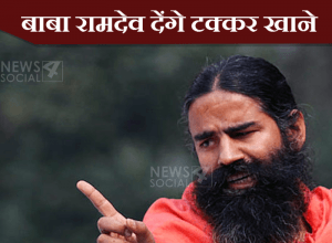 Baba Ramdev will give tough competition