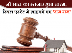 new-law-to-change-the-real-estate-sector