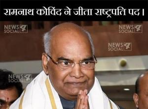रामनाथ कोविंद ने जीता राष्ट्रपति पद ।