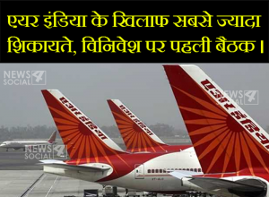 एयर इंडिया के खिलाफ सबसे ज्यादा शिकायते, विनिवेश पर पहली बैठक ।