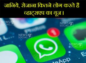 जानिये, रोजाना कितने लोग करते है व्हाट्सएप का यूज