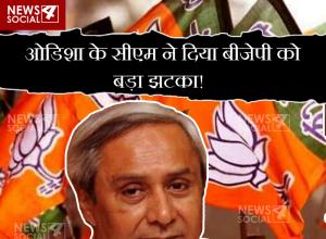 ओडिशा के सीएम ने दिया बीजेपी को बड़ा झटका!