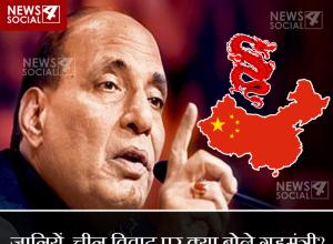 जानियें, चीन विवाद पर क्या बोले गृहमंत्री?