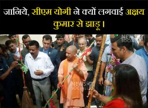 जानिये, सीएम योगी ने क्यों लगवाई अक्षय कुमार से झाड़ू