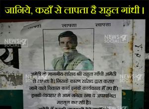जानिये, कहाँ से लापता है राहुल गांधी