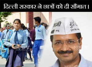 दिल्ली सरकार ने छात्रों को दी सौगात