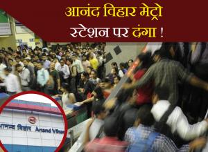 आनंद विहार मेट्रो स्टेशन पर दंगा!