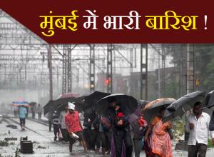 मुंबई में भारी बारिश!