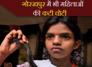 गोरखपुर में भी महिलाओं की कटी चोटी
