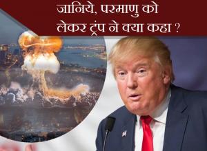 जानिये, परमाणु को लेकर ट्रंप ने क्या कहा?