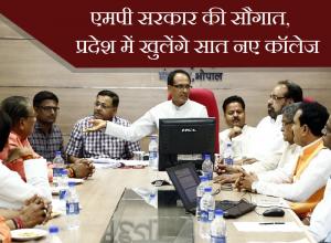 एमपी सरकार की सौगात, प्रदेश में खुलेंगे सात नए कॉलेज