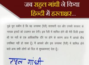 जब राहुल गांधी ने किया हिन्दी में हस्ताक्षर...