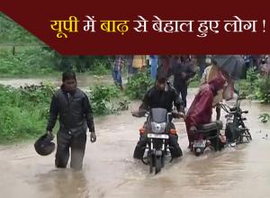 यूपी में बाढ़ से बेहाल हुए लोग!