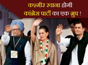कश्मीर रवाना होगा कांग्रेस पार्टी का एक ग्रुप!
