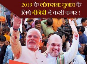 2019 के लोकसभा चुनाव के लिये बीजेपी ने कसी कमर!
