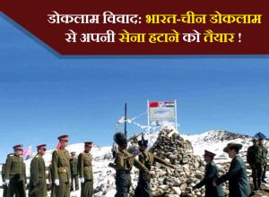 डोकलाम विवाद: भारत-चीन डोकलाम से अपनी सेना हटाने को तैयार!