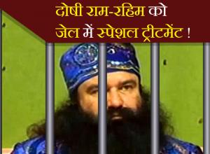 दोषी राम-रहिम को जेल में स्पेशल ट्रीटमेंट!