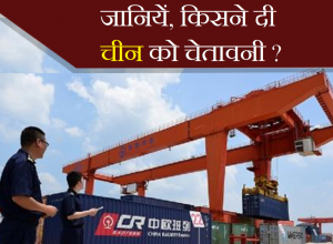जानियें, किसने दी चीन को चेतावनी?