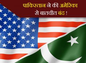 पाकिस्तान ने की अमेरिका से बातचीत बंद!