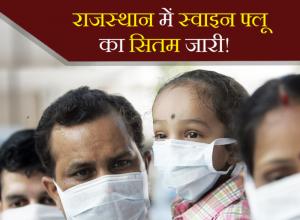 राजस्थान में स्वाइन फ्लू का सितम जारी!