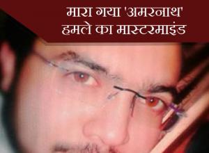 अमरनाथ हमले के मास्टरमाइंड को मार गिराया