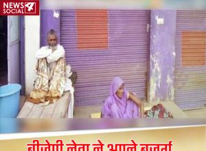बीजेपी नेता ने अपने बुजुर्ग पैरेंट्स को घर से निकाला!