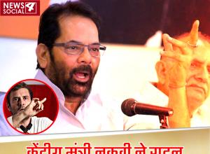 केंद्रीय मंत्री नकवी ने राहुल पर किया पलटवार!
