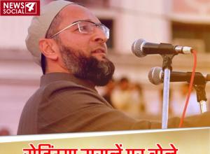 रोहिंग्या मसलें पर बोले असदुद्दीन ओवैसी!