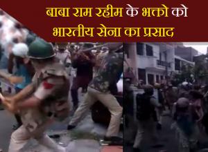 देखियें, दुष्कर्मी बाबा के भक्तों को भारतीय सेना का प्रसाद!