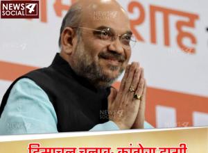 हिमाचल चुनाव: कांग्रेस दागी, बीजेपी बेदाग- अमित शाह